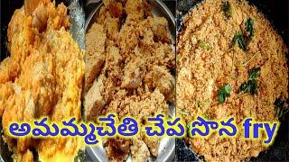 నరరచ చపల సన వపడ fish egg curry  chepala sona vepudu  chepala jana fry  fish egg recipe