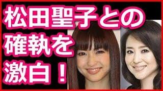 神田沙也加、松田聖子との不仲と確執を激白 ご視聴ありがとうございます...
