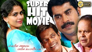 Malayalam Super Hit Comedy Movie Thriller Movie Family Entertainment Movie Upload 1080HD