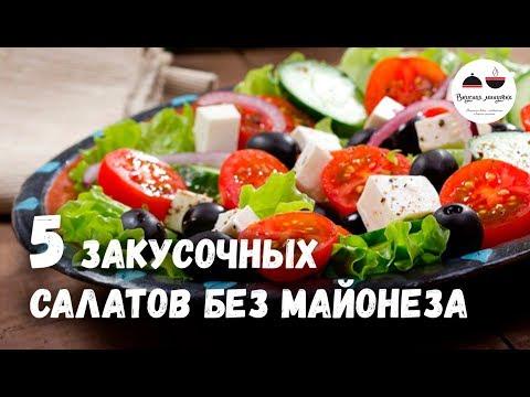 TOP 10 MOST QUICK SALADS! Ready in 10 minutes!из YouTube · Длительность: 7 мин45 с
