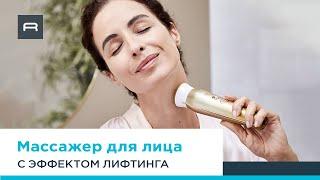Массажер для лица Rowenta Lift Contour LV7030F0 Молодость и сияние вашей кожи