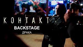 Контакт. Драка.  Backstage