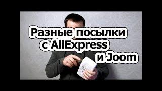 Разные посылки с AliExpress и Joom