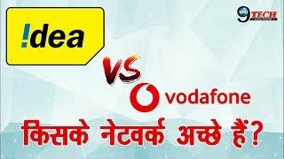 Idea या Vodafone में जाने किसका नेटवर्क अच्छा हैं? | Idea Vs Vodafone
