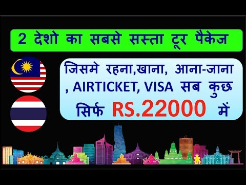 CHEAPEST INTERNATIONAL TOUR PACKAGES 2 COUNTRIES IN JUST RS. 22000