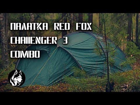 ПАЛАТКА RED FOX CHAIIENGER 3 COMBO #мойпервыйredfox