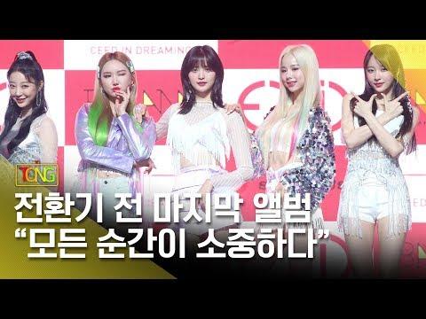 ENG SUB  ver EXID이엑스아이디 마지막 완전체 앨범 &39;WE&39; Showcase ME&YOU 미앤유 통통TV