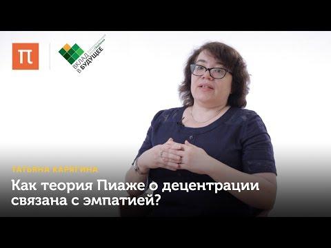 Понятие эмпатии — Татьяна Карягина