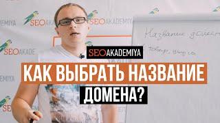 видео Как влияют хостинг и домен на поисковое продвижение сайта?
