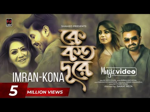 Ke Koto Dure | IMRAN | KONA | Official Music Video | Sumit | Priom | Bangla New Song 2019