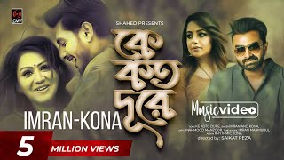 Ke Koto Dure  IMRAN  KONA  Official Music Video  Sumit  Priom  Bangla New Song 2019