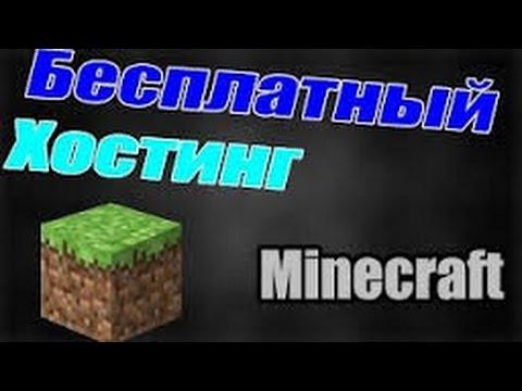 Хостинг серверов minecraft купить | Хостинг майнкрафт ...