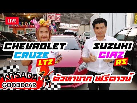 รถเก๋งมือสอง Chevrolet Cruze LTZ และ Suzuki Ciaz RS ตัวพิเศษหายาก ฟรีดาวน์ ที่กฤษฎากู๊ดคาร์