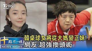 韓桌球女將從大媽變正妹! 網友 超強換頭術  十點不一樣20210730