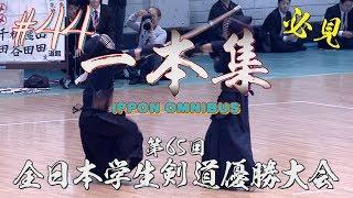 【注目‼】#44【一本集】H29第65回全日本学生剣道優勝大会【ippon omnibus】