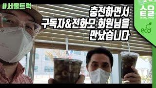 [1톤전기화물차][#서울트럭][Vlog#62]청계천에서…
