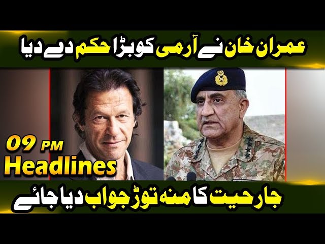 Go Pak Army - News Headlines | 09:00 PM | 21 February 2019 | Neo News