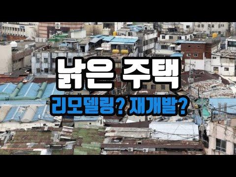 [퇴근길 Page2] 낡은 주택의 고민 시작 되다_19.07.16 / 유일한, 박제영