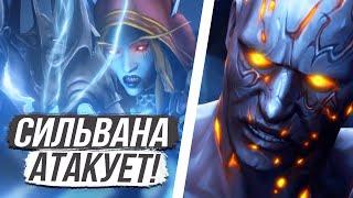 НАЧАЛОСЬ! СИЛЬВАНА АТАКОВАЛА НАС! — ПРЕПАТЧ Shadowlands / World of Warcraft