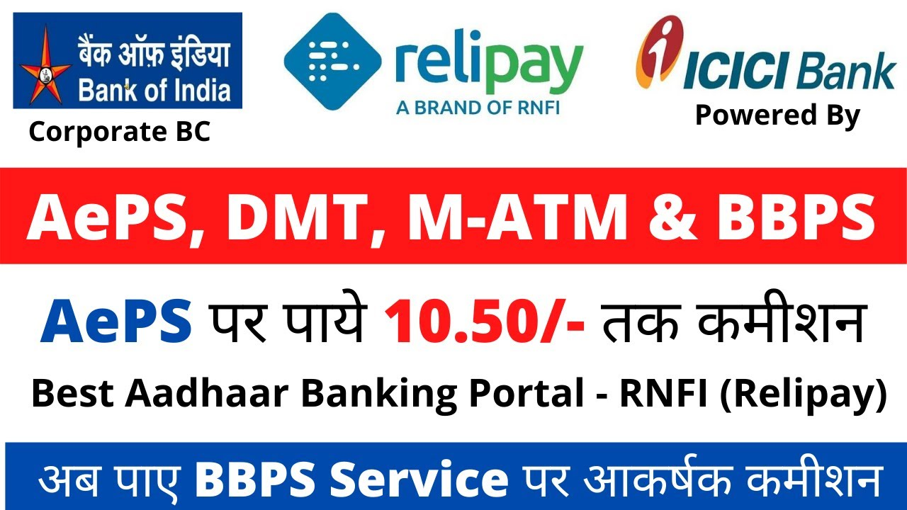 RNFI Relipay AePS ID। How to Become RNFI Distributor & Partner । RNFI Commission Chart 2020