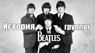 История группы #2 [The Beatles]