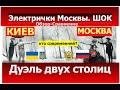 МОСКВА КИЕВ. ШОК от ЭЛЕКТРИЧЕК в Москве. Украина Россия сравнение