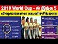 2019 உலக கோப்பையில் புதிய விதிமுறை - ஒரு அணிக்கு 9 போட்டிகள் | 2019 World Cup