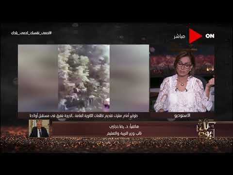 كل يوم - د/ رضا حجازي: معظم التظلمات في اللغة العربية  ولايوجد بها أي اخطاء  - 00:56-2020 / 8 / 11