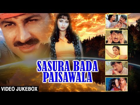 SASURA BADA PAISAWALA   BHOJPURI SUPERHIT FULL VIDEO SONGS JUKEBOX   Manoj Tiwari & Rani Chatterjee