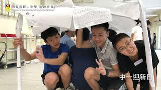 Publication Date: 2021-06-29   Video Title: 明愛馬鞍山中學 - 學校簡介