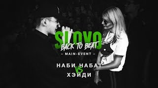 SLOVO BACK TO BEAT: НАБИ НАБАТ vs ХЭЙДИ (MAIN-EVENT) | МОСКВА