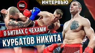Курбатов Никита - О битвах с чехами