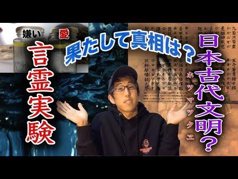 ホツマツタヱ 日本の古代文明?言霊実験!!(日本都市伝説)