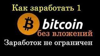 Как заработать bitcoin быстро и много !
