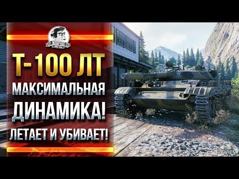 T-100 ЛТ - МАКСИМАЛЬНАЯ ДИНАМИКА! ЛЕТАЕТ И УБИВАЕТ!