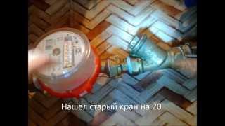 Как обойти счётчик воды через фильтр