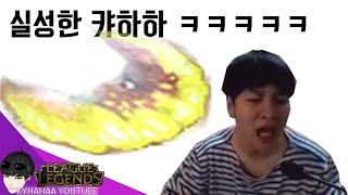 [캬하하] 실성한 캬하하 ( League of Legends Kyahaha goes crazy )