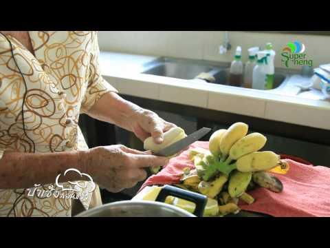 ป้าเช็งสอนแจ๋ว ตอน กล้วยเชื่อม