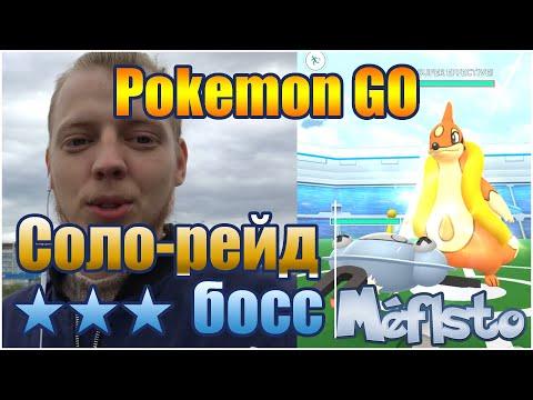 СОЛО-РЕЙД БЕСПОЛЕЗНОГО 3* БОССА (ЗОЧЕМ?) [Pokemon Go]