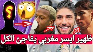 لاعب مغربي يفاجئ رونار و اشرف حكيمي بهذا التصريح : انا من يستحق الرسمية مع المنتخب المغربي