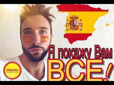 знакомства испания