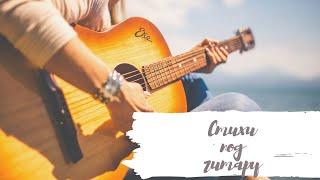 Её лавандовое платье/Авторские стихи под гитару