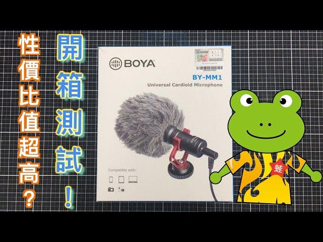 【開箱】小蛙的第一支指向性麥克風,新手入門款 BOYA BY-MM1 指向性麥克風開箱