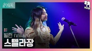 [올댓뮤직 All That Music] 스텔라장 (Stella Jang) - 빌런 (Villain)