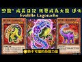 Cover image 【遊戲王 Duel Links】641 恐龍