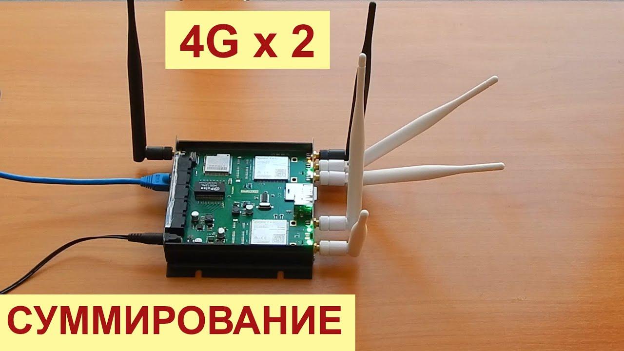 Суммирование каналов на двух 4G модемах в одном роутере