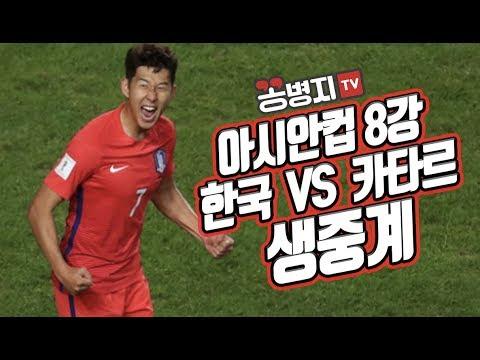 [생방] 한국 vs 카타르 아시안컵 8강 생중계ㅣ손흥민 선발출장