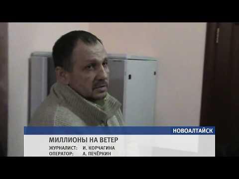 Новоалтайский суд вынес приговор директору строительной фирмы