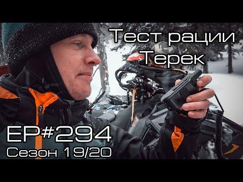 Тест рации Терек Спорт. EP#294