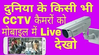 How to view live cctv camera footage online on mobile,Android secret app (hindi)